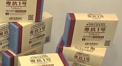 """粤抗疫产品加速""""出海"""""""