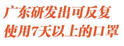 成本低还耐高温!广东研发出可反复使用7天以上的口罩