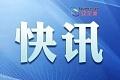 详情公布!8日广州新增确诊病例3例 皆为排查发现