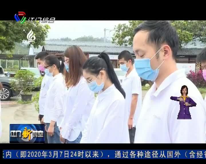 五邑僑鄉人民深切悼念抗擊新冠肺炎疫情斗爭犧牲烈士和逝世同胞