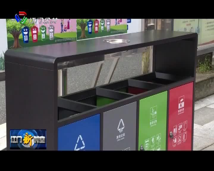 臺山市全面推行生活垃圾分類工作