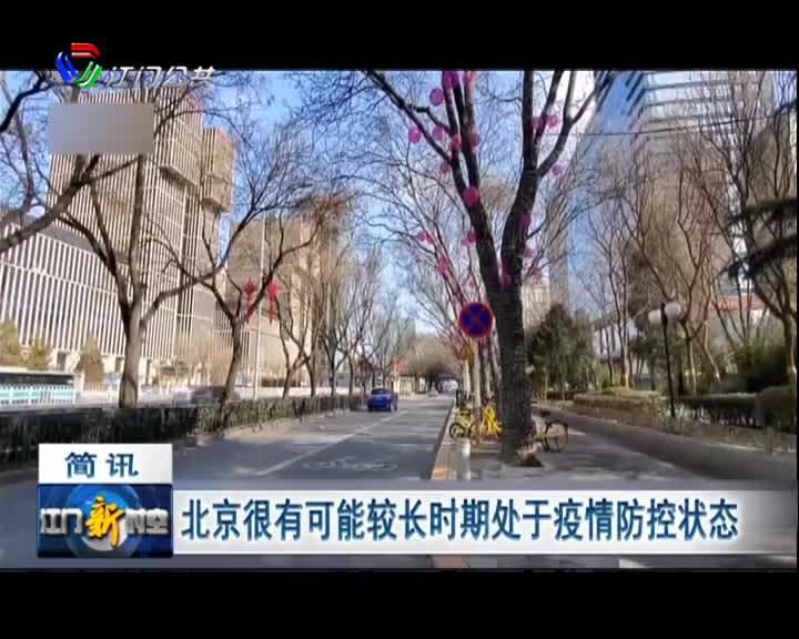 北京很有可能較長時期處于疫情防控狀態