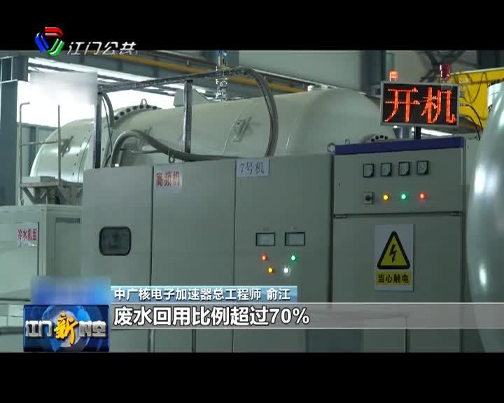 江門電子束輻照廢水處理項目進入試運行 計劃今年正式投產