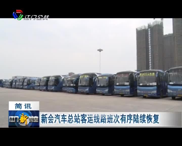 新会汽车总站客运线路班次有序陆续恢复