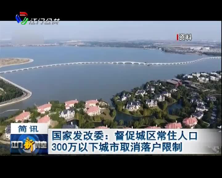 国家发改委:督促城区常住人口300万以下城市取消落户限制