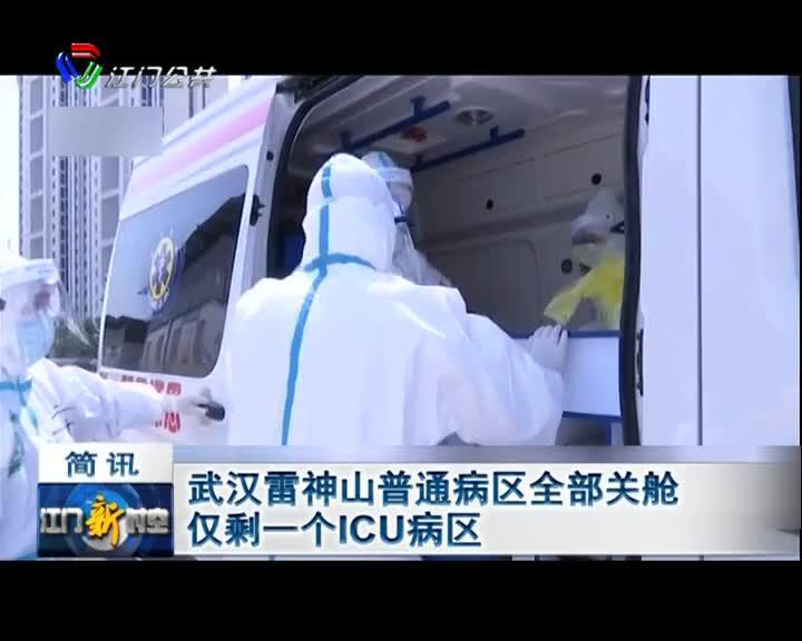 武汉雷神山普通病区全部关舱  仅剩一个ICU病区