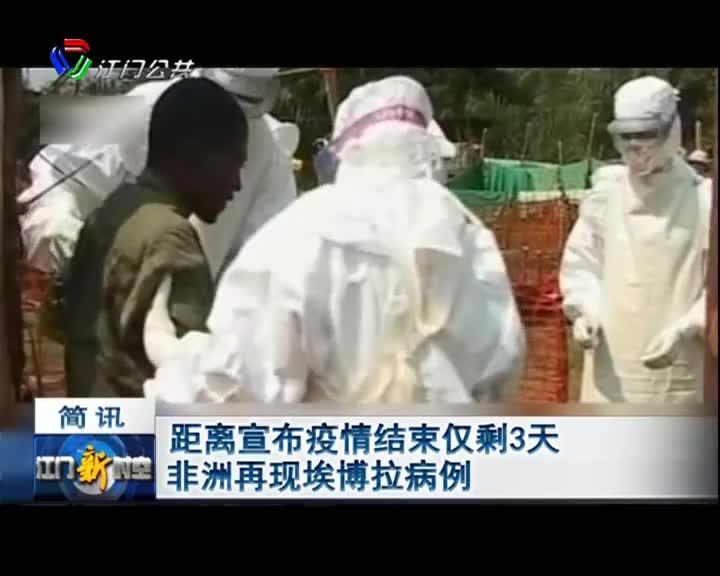 距离宣布疫情结束仅剩3天 非洲再现埃博拉病例