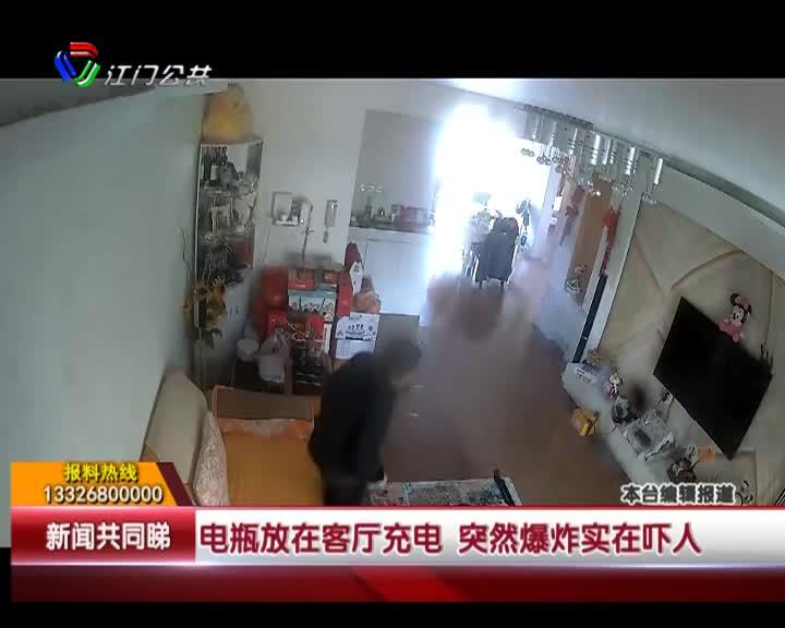 电瓶放在客厅充电 突然爆炸实在吓人