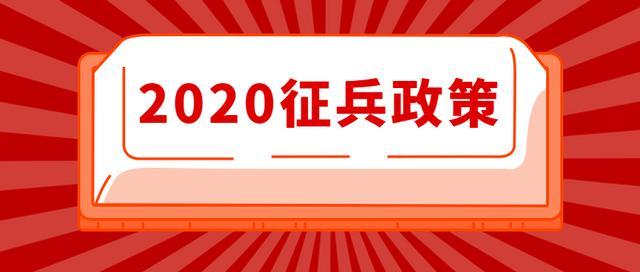 【收藏】@恩平热血青年:2020年征兵政策详细看!