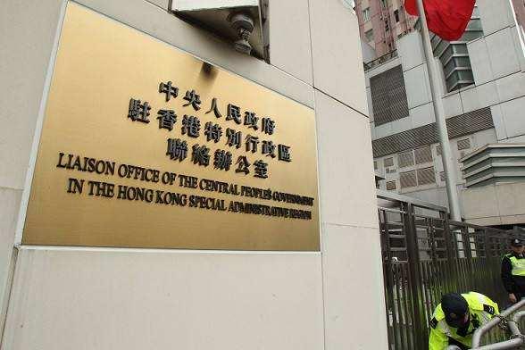香港中联办强烈谴责暴力违法行为