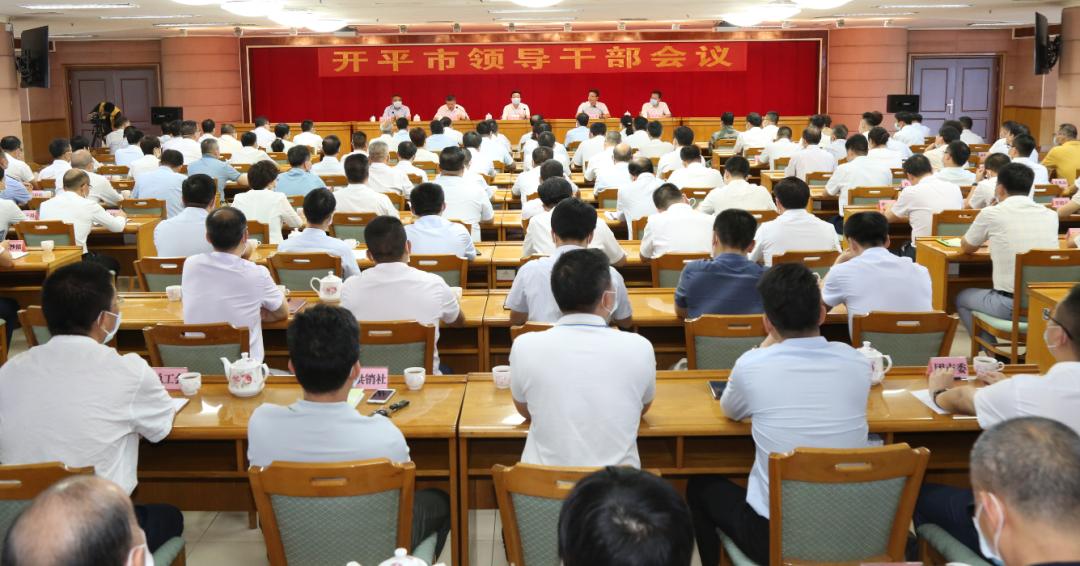 开平市召开干部大会:马品高提名为市长候选人