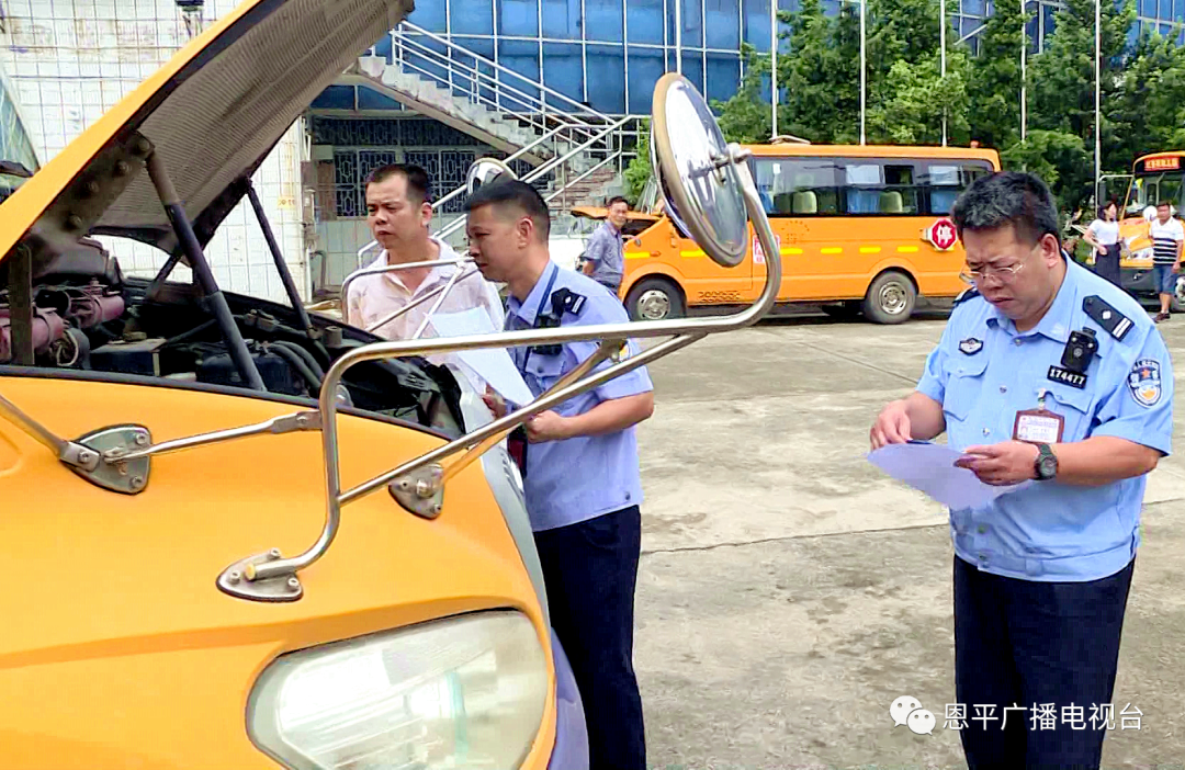 【热点】幼儿园复课在即,恩平开展校车安全检查!
