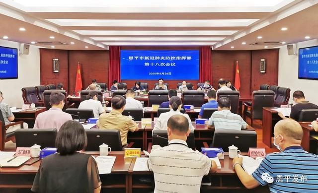 【聚焦】市疫情防控指挥部召开第十八次会议,刘兵提出这些要求!