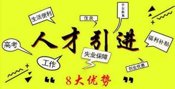 天津发文鼓励高校毕业生创新创业,最高奖30万元