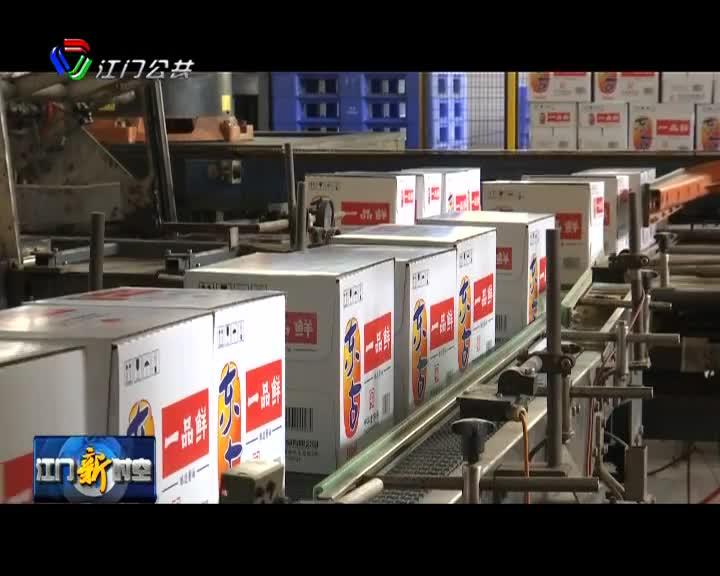 鹤山东古公司积极参与复工复产 确保物资运送稳定物价