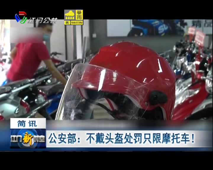公安部:不戴头盔处罚只限摩托车!
