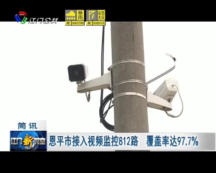 恩平市接入视频监控812路 覆盖率达97.7%