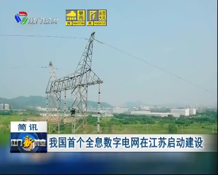 我国首个全息数字电网在江苏启动建设