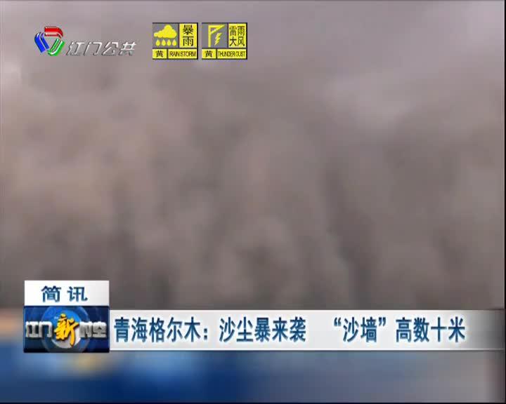"""青海格尔木:沙尘暴来袭  """"沙墙""""高数十米"""