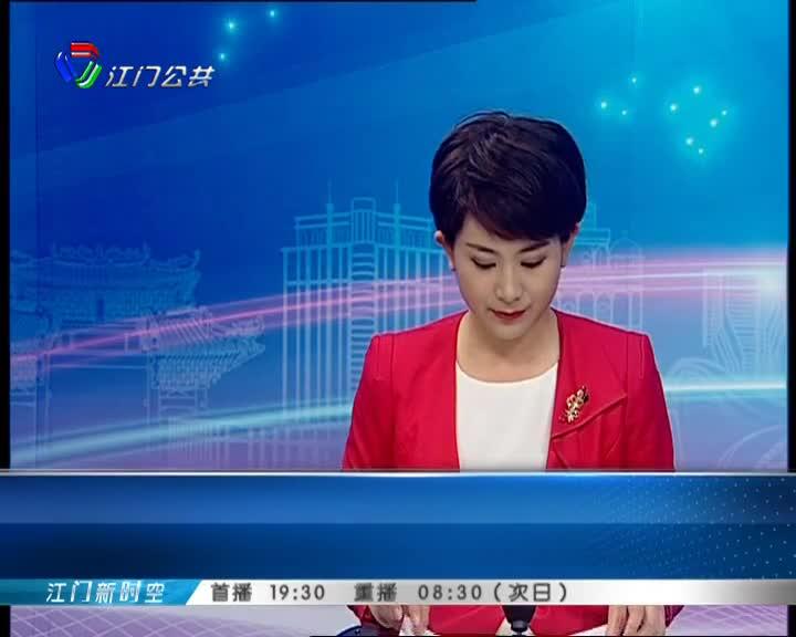 20200527江门新时空
