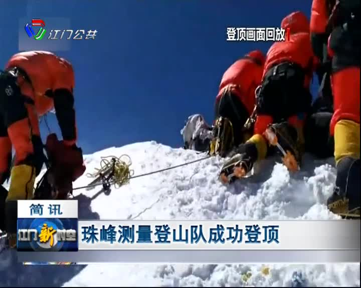 珠峰测量登山队成功登顶