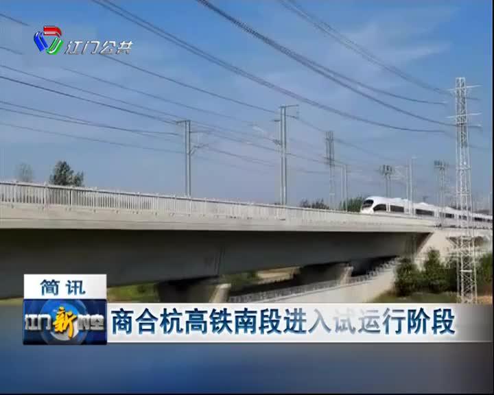 商合杭高铁南段进入试运行阶段