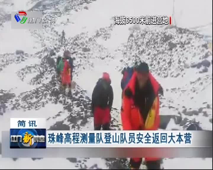 珠峰高程测量队登山队员安全返回大本营