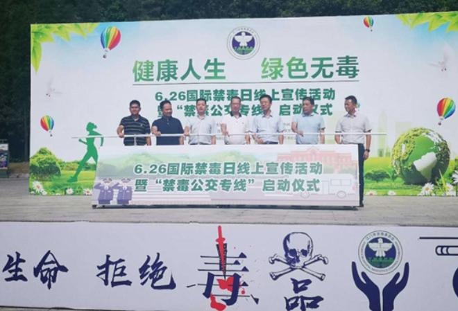 江门6.26国际禁毒日 线上宣传启动
