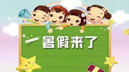 2020年江门市中小学暑假时间安排出炉!