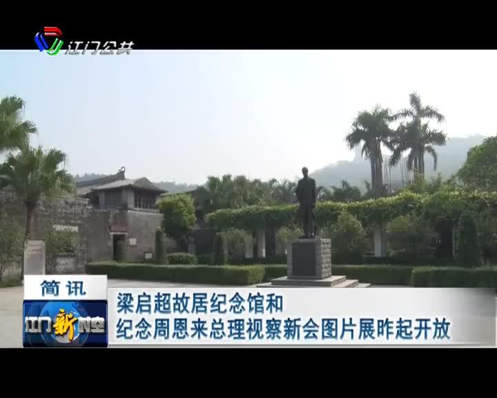 梁启超故居纪念馆和纪念周恩来总理视察新会图片展开放