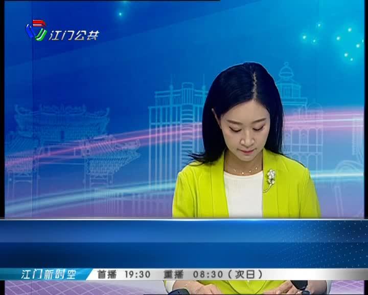 20200603江门新时空