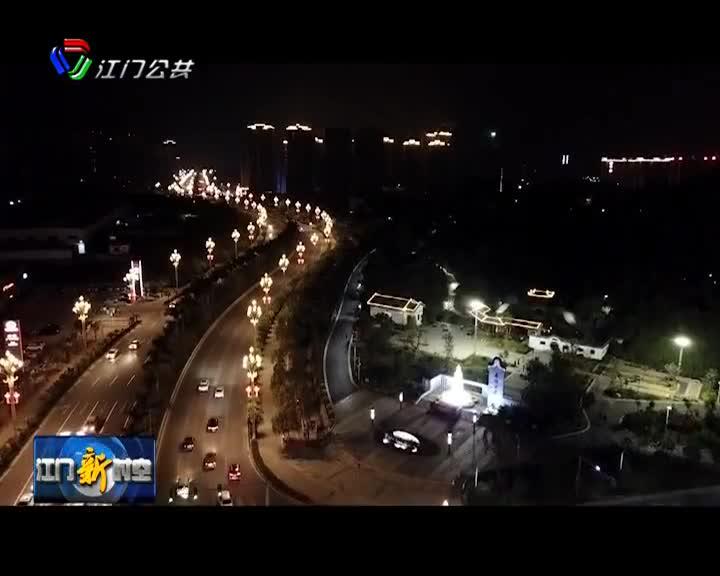 台山出炉推动夜间经济发展实施方案
