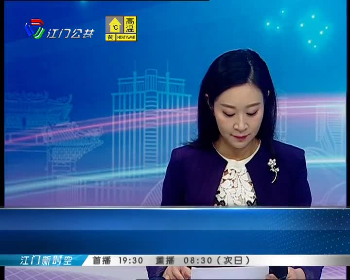 20200620江门新时空