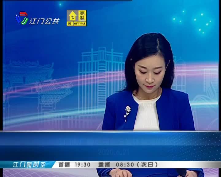 20200621江门新时空