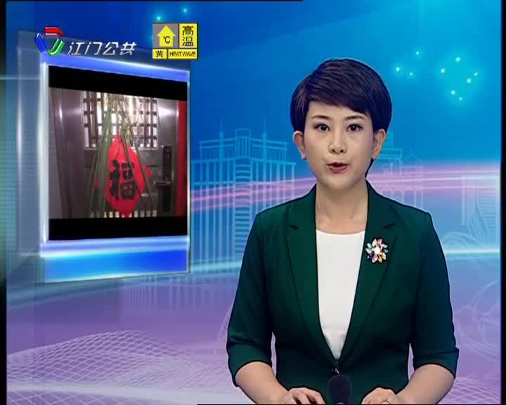 20200625江门新时空