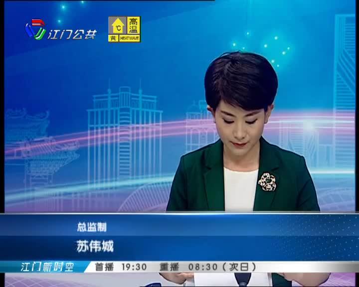 20200629江门新时空