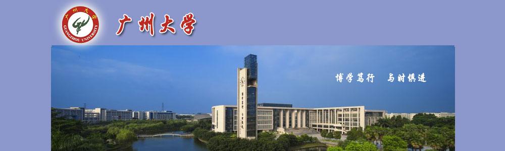 廣州大學新增這些專業!在粵招生6613人