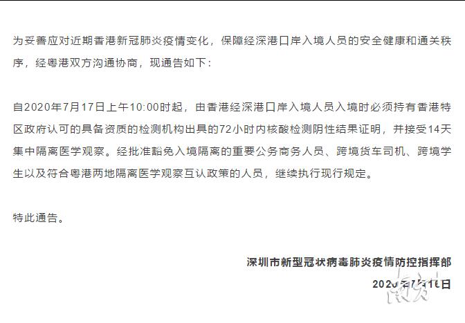 7月17日起深圳調整由香港入境人員防疫措施