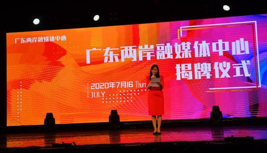 廣東首創!兩岸融媒體中心在廣州揭牌