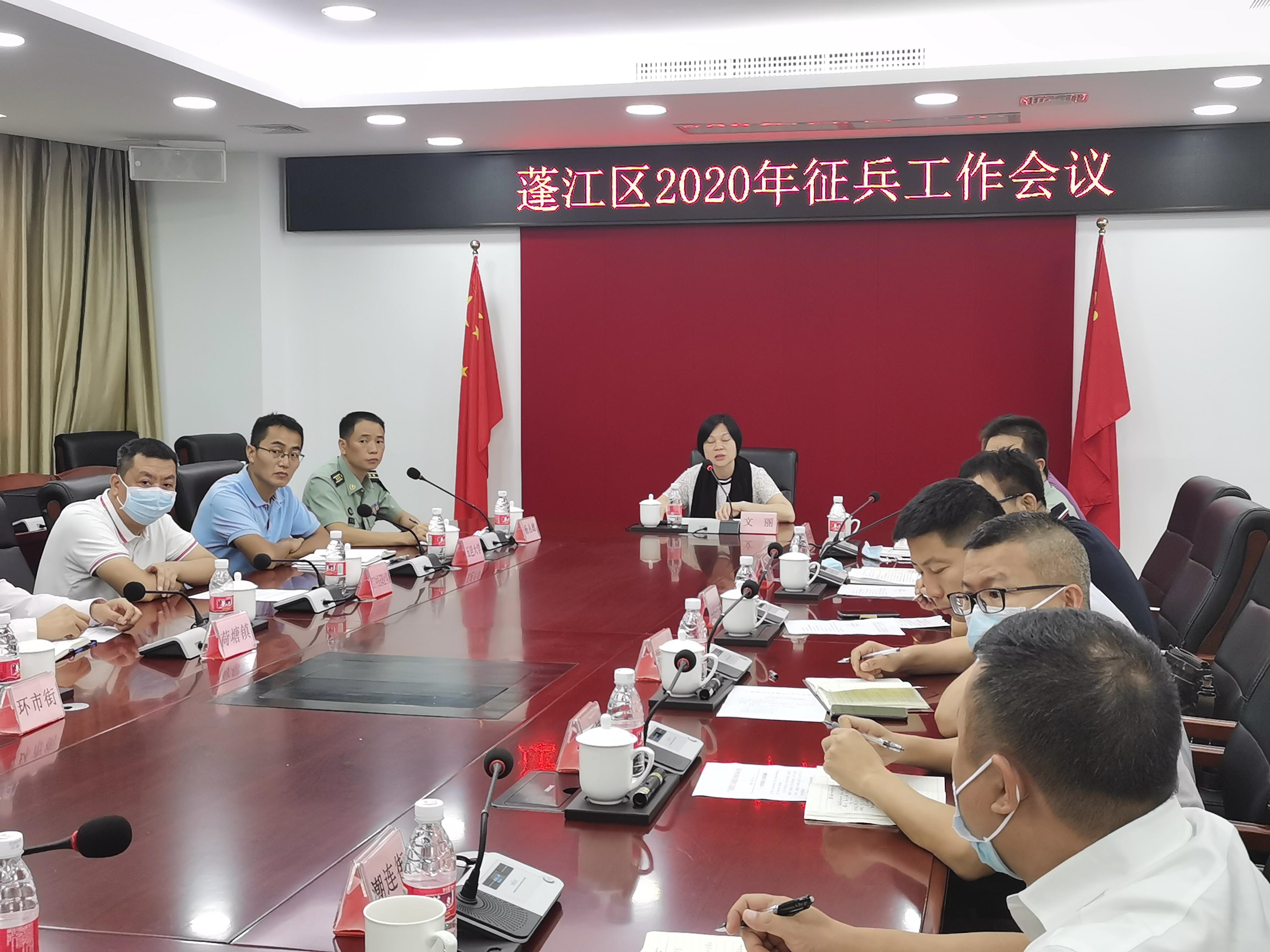 蓬江區召開2020年征兵工作會議 要求高標準高質量完成征兵任務