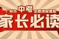 广州6日开始中考志愿填报