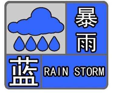暴雨蓝色预警继续发布 多地大暴雨