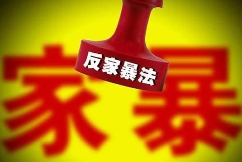 """廣東反家暴法10月起實施 家暴""""目擊者""""有報案義務"""