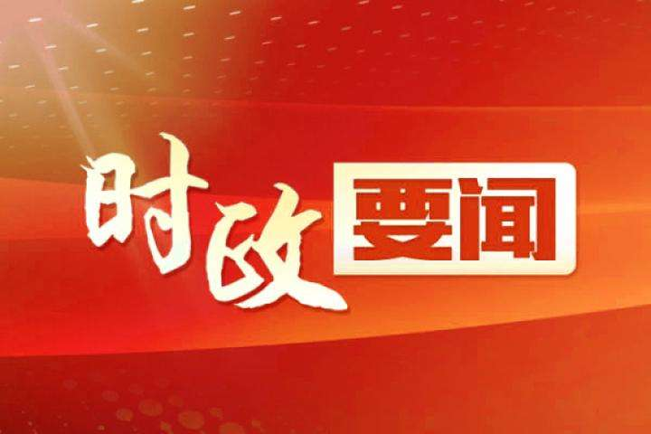 王強任深圳市委常委、宣傳部部長