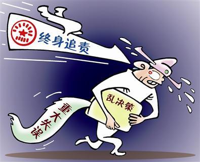 廣東擬對重大行政決策終身追責