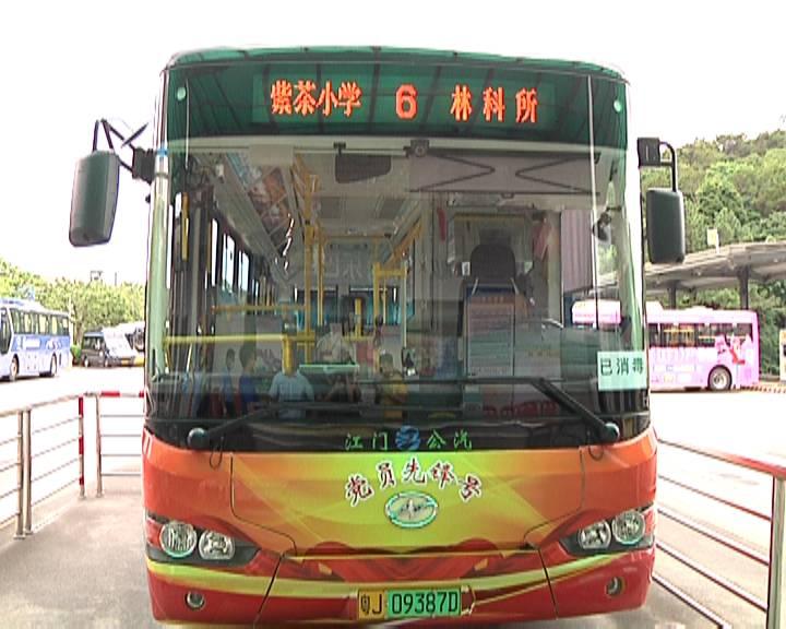 江门公汽创建全市首条党建示范公交线路