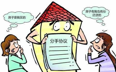 江门一对恋人共同投资买房 分手后男方请求女方返房款遭拒