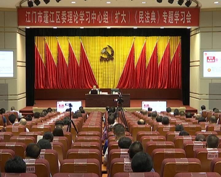 蓬江区委理论学习中心组专题学习《民法典》