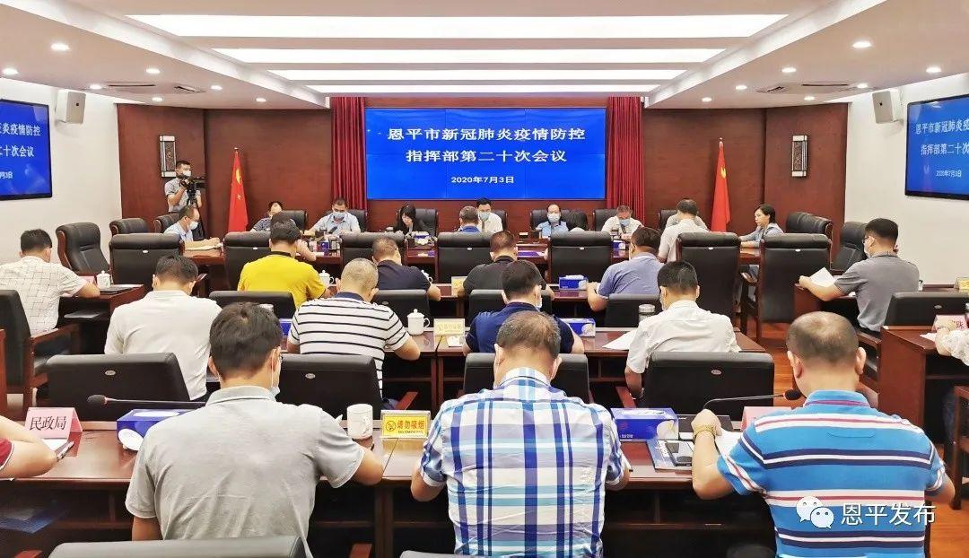 【关注】市疫情防控指挥部召开第二十次会议,刘兵提出这些要求
