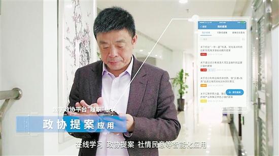 """广东开启""""数字政协""""模式:委员履职走进""""草根"""" 融入群众生活"""